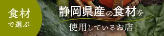 静岡県産の食材を使用しているお店