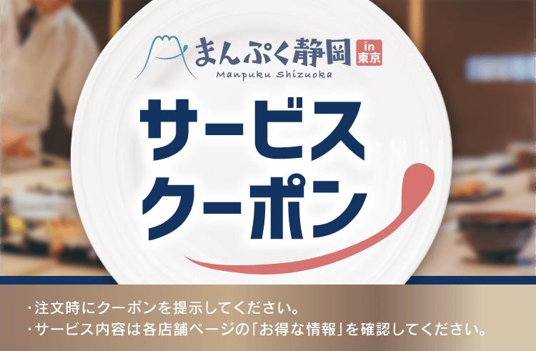 まんぷく静岡 in 東京 サービスクーポン
